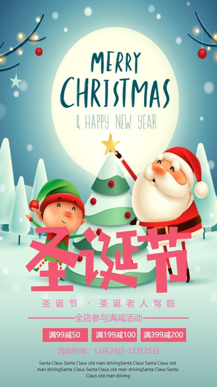 卡通手绘店铺商场圣诞节节日促销活动宣传海报