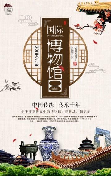 518国际博物馆日科普企业宣传品牌推广H5