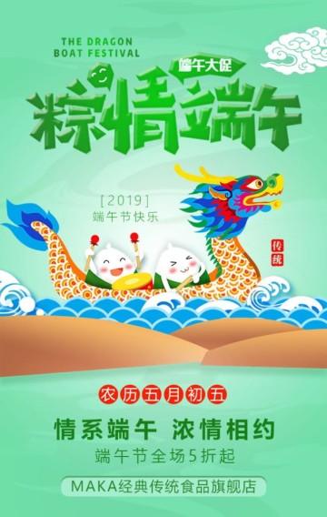 端午节节日祝福放假通知节日宣传商家节日促销H5模板