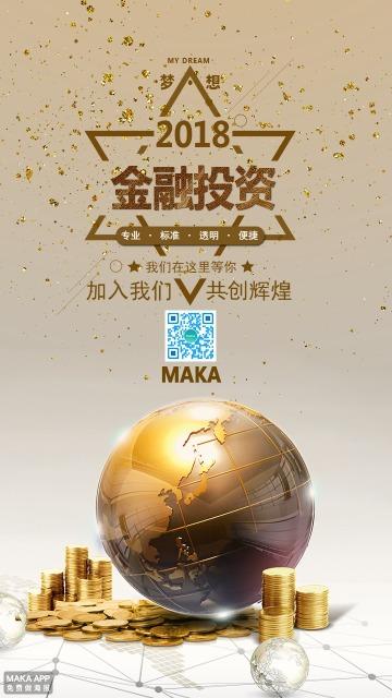 金色商务金融理财投资手机海报