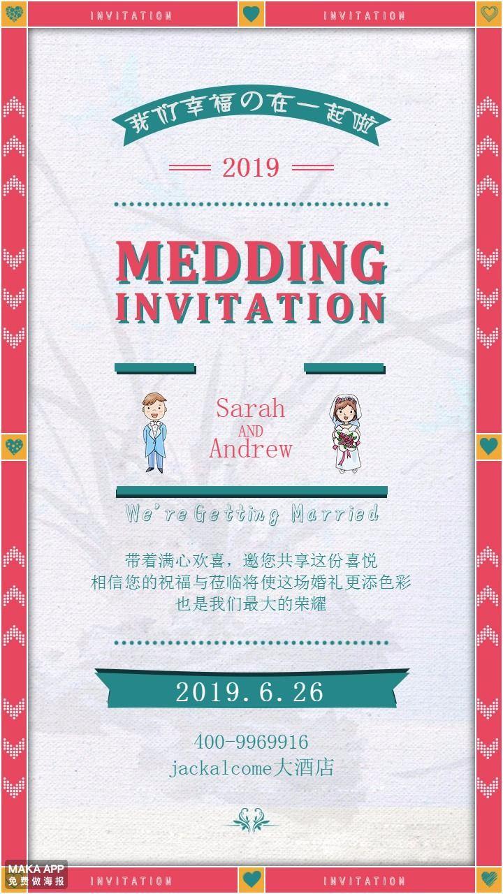 精美婚礼邀请函高端中国红请柬请帖绿通用