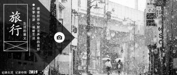 黑白系列民宿客栈冬季旅行摄影微信公众号主图,时尚大气,简约唯美,旅行推荐,摄影图集