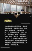 黑色简约企业招聘翻页H5