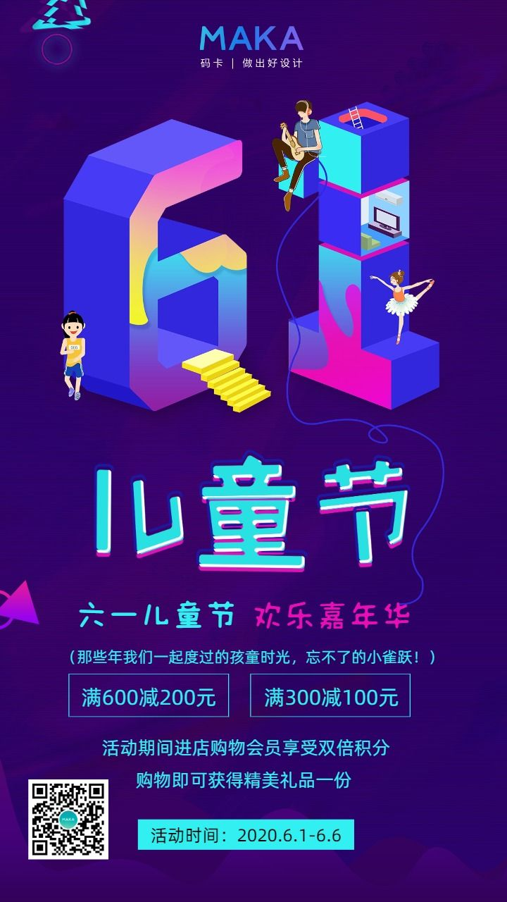 紫色清新六一儿童节节日祝福手机海报