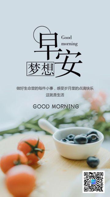 灰色简约文艺早安励志日签海报