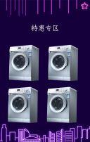 双十二 双十二促销 双十二家电促销 电器 双十二商场促销 家电