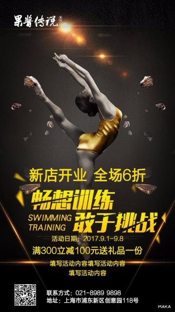 瑜伽馆健身馆黑金高端大气新店开业促销推广活动海报