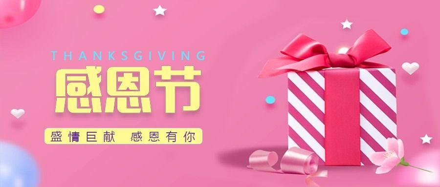 感恩节巨献粉色浪漫公众号封面首图