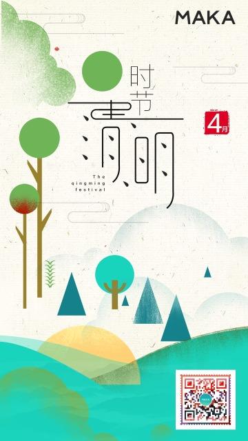 绿色清明节水墨中国风淡灰色海报节日24节气古风海报通用