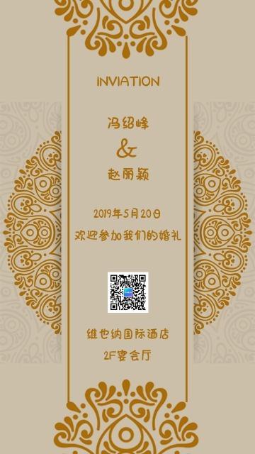 淡雅欧式风个人婚礼请柬海报手机版