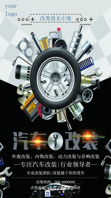 汽车美容改装服务 汽车维修服务