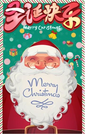 圣诞节平安夜祝福贺卡邀请函企业宣传