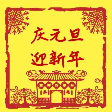 庆元旦迎新年公众号封面次条小图