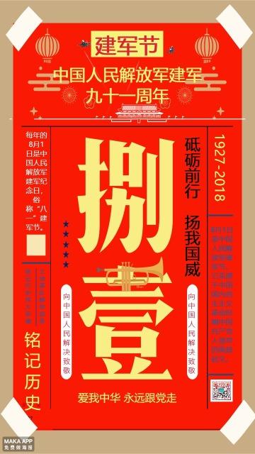 八一建军节 81建军91周年 八一建军节纪念日 企业祝福宣传