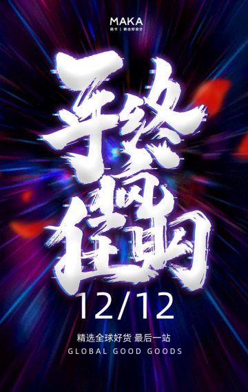 蓝紫炫彩年终疯狂购促销宣传H5