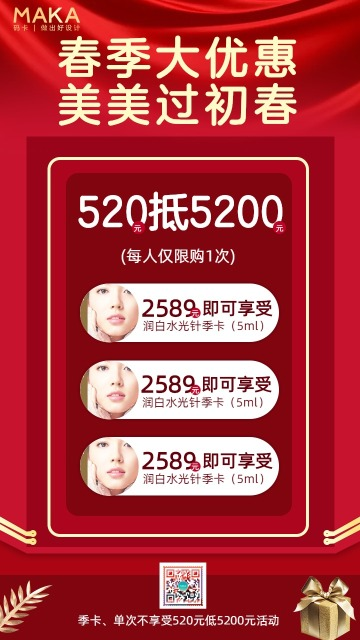 红色整形美容节日项目促销宣传海报