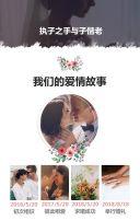 棕色清新婚礼欧式婚礼邀请函翻页H5