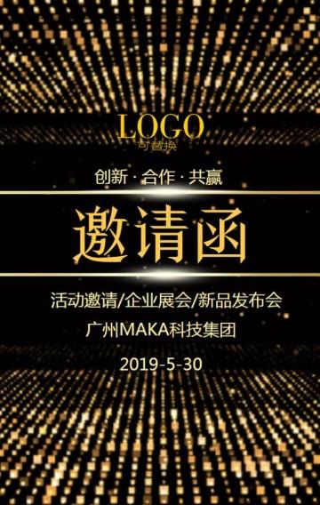 金色闪光动感高端邀请函企业展会新品发布会H5