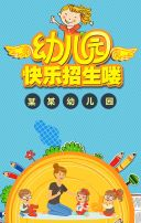 清新卡通幼儿园招生宣传模板/幼儿园推广/幼儿园招生/托管班招生