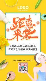 黄色卡通钜惠双十二购物节化妆品服装促销海报