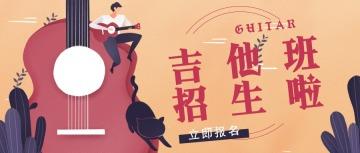 扁平插画设计风格, 暑假招生、暑假吉他培训班、暑假兴趣班活动公众号封面头图