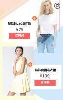 服装品牌促销