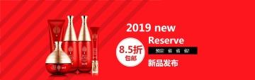 时尚简约化妆品电商banner