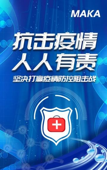 蓝色抗击疫情新冠状病毒知识普及承若接力宣传H5模板