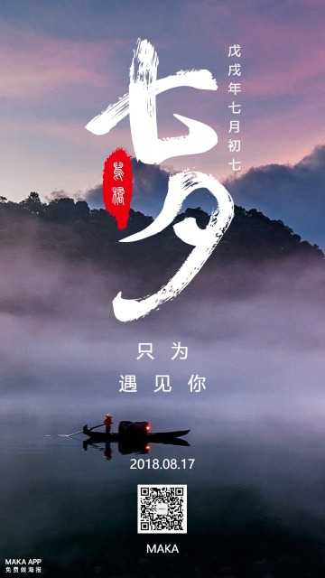 七夕情人节七夕相会紫色海报