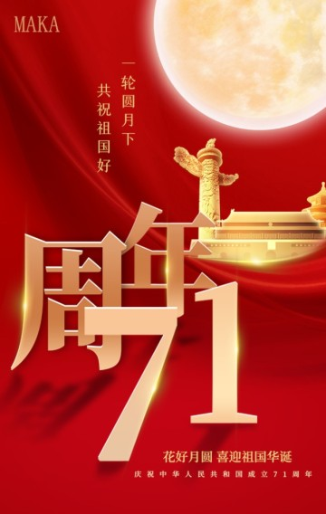 红色喜庆国庆企业祝福贺卡H5