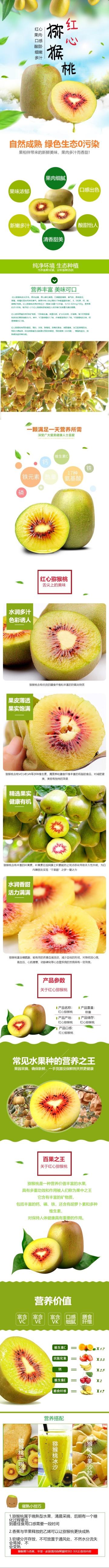 清新简约百货零售水果红心猕猴桃促销电商详情页