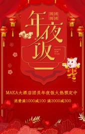 年夜饭 年夜饭预订 中国风 红色喜庆 2019年 猪年