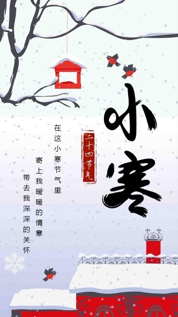 卡通手绘传统节气小寒节气日签图