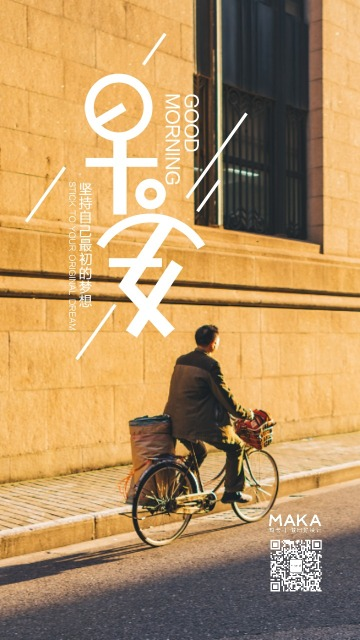 简约复古风早安60年底70年底八一杠凤凰自行车早安励志日签寄语宣传海报