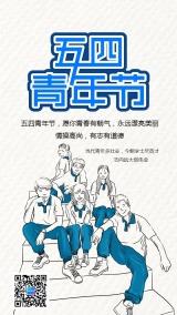 白色卡通手绘五四青年节励志宣传海报