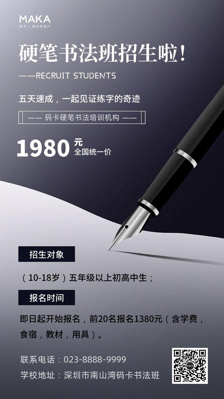 黑白简约风格硬笔书法课招生宣传海报
