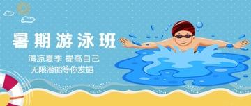 简约暑期游泳班公众号首图