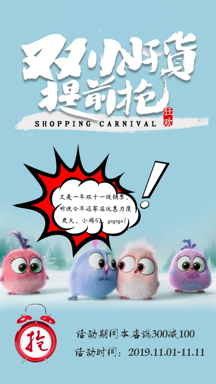 小清新双十一购物节商场店铺促销海报