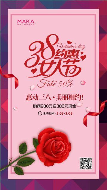 红色创意浪漫38妇女节女人节女王节手机祝福贺卡电商微商促销宣传手机朋友圈海报