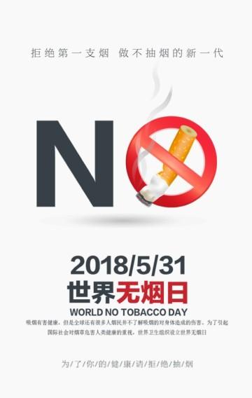 灰色简约世界无烟日社区活动宣传活动H5