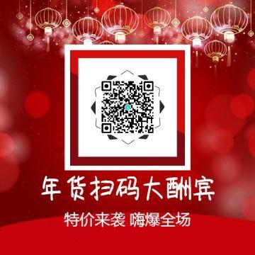 年货促销手机微信扫码关注公众号二维码