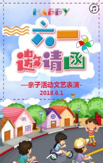 蓝色可爱儿童节六一活动表演幼儿园邀请函亲子活动H5