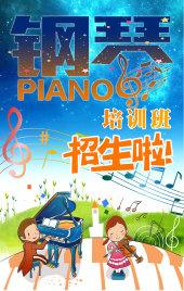 钢琴培训机构琴行音乐教室招生课程免费体验介绍