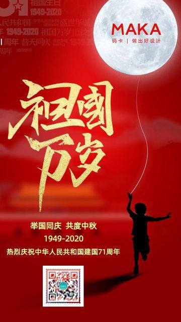 简约儿童月亮国庆中秋创意海报
