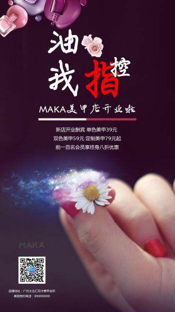 清新文艺黑色美甲店开业使用的海报模版