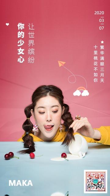 简约红色37女生节宣传海报