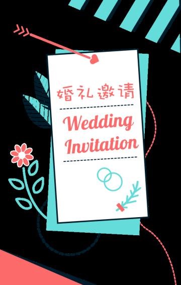 清新活泼婚礼邀请