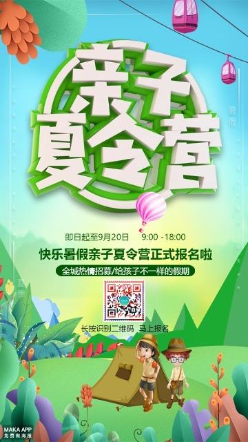 夏令营报名亲子夏令营招募夏令营活动绿色海报