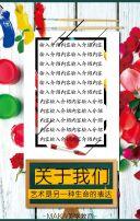 色彩缤纷的美术培训招生/寒假美术招生/课外辅导/艺术培训/中小学高中美术招生培训