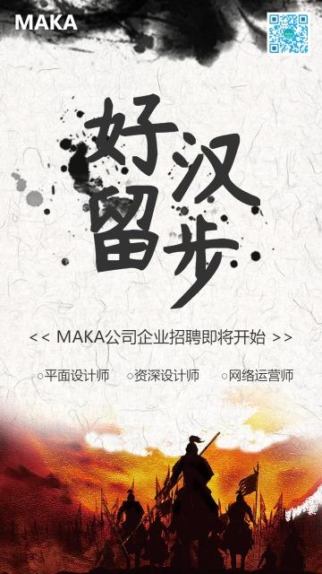 中式水墨风好汉留步招聘海报